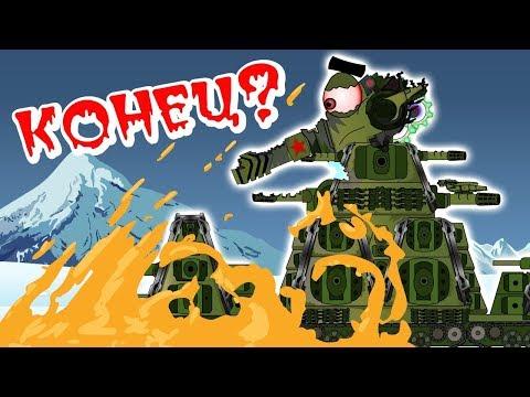 Финал.Гибель КВ-44?Мультики про танки.