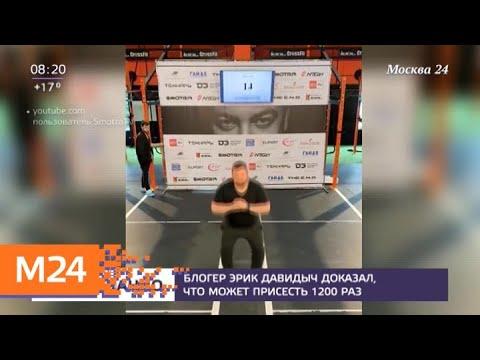 Блогер Эрик Давидыч доказал, что может присесть 1200 раз - Москва 24