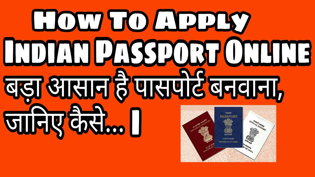 How to apply an indian passport online in bihar hindi youtube how to apply an indian passport online in bihar hindi falaconquin