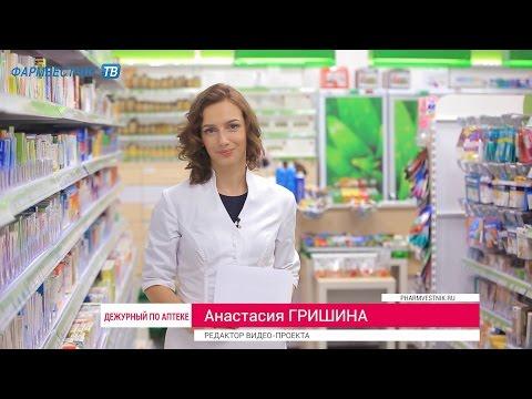 «Дежурный по аптеке» в АС «Неофарм»
