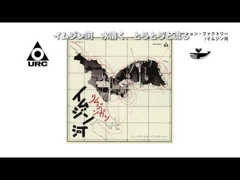 ミューテーション・ファクトリー/イムジン河