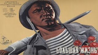 Большая жизнь 1939 (Большая жизнь фильм смотреть онлайн) Полная версия