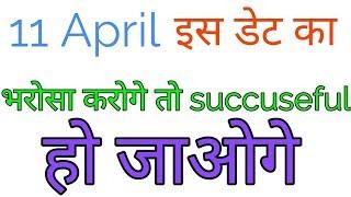 11 april ko paisa chapega, intraday karo jaldi..