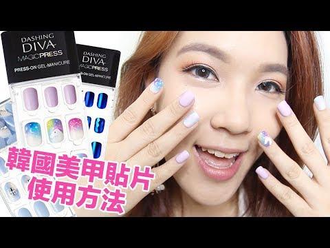 有雷?韓國Dashing Diva美甲貼片到底值得購買嗎?