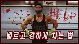 [전 복싱 국가대표 김지훈의 복싱의기술] - 이 강의를 보는 순간 한방에 보낼 수 있습니다.