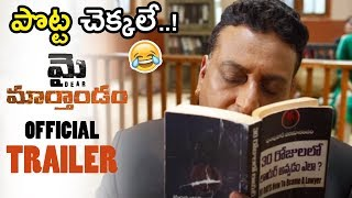 My Dear Marthandam Official Trailer || Comedian Prudhvi Raj My Dear Marthandam || NSE