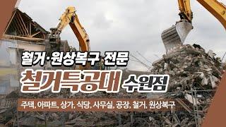 수원철거전문업체 철거특공대수원점