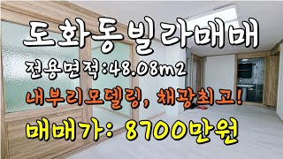 인천 도화동 빌라매매 주안공단과 관공서 등 임대수요가 …