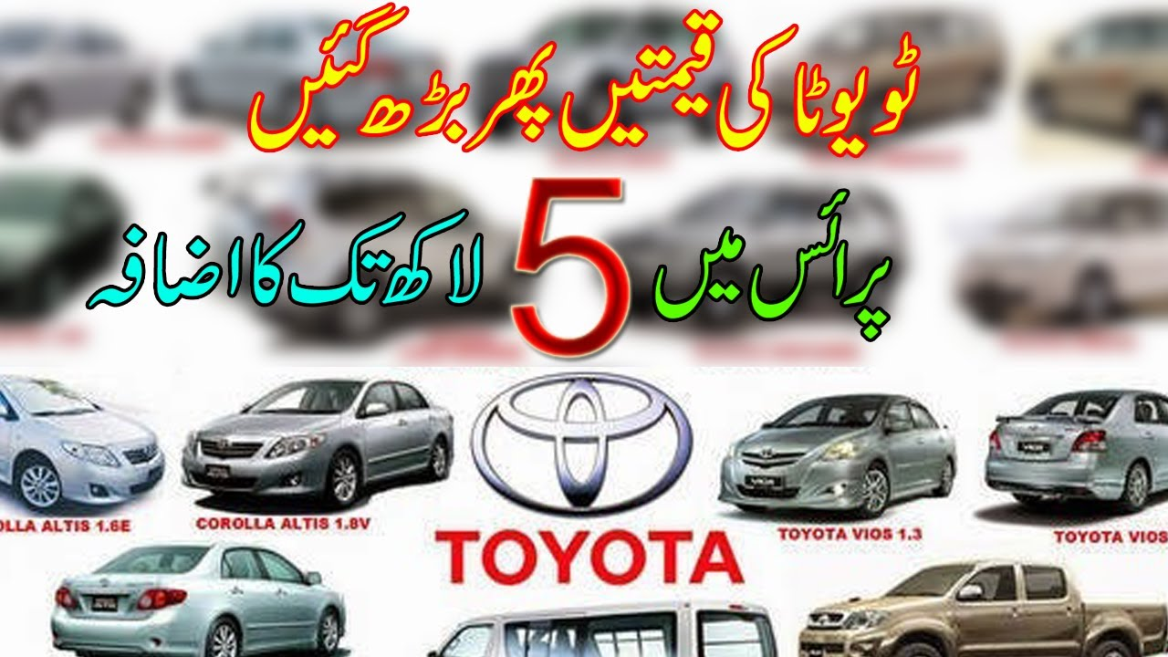 Toyota Price Increase Toyota Cars Price Toyota New Price Yaris New Price Corlloa New Price Youtube