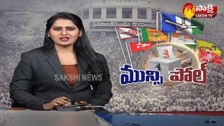 Special Story On Greater Visakhapatnam Municipal Corporation Elections | GVMC Elections 2021