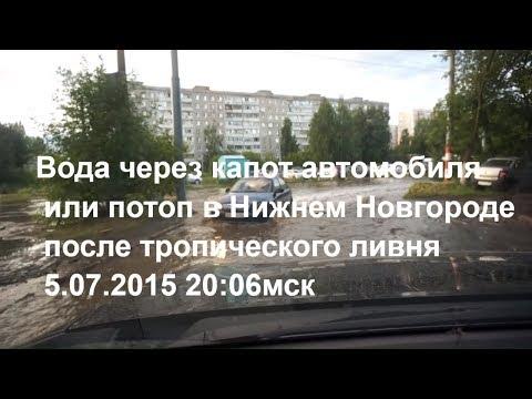 Вода через капот автомобиля или потоп в Нижнем Новгороде после тропического ливня 5.07.2015 20:06мск