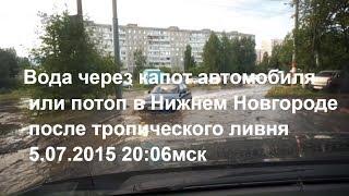 Вода через капот автомобиля или потоп в Нижнем Новгороде после тропического ливня 5.07.2015 20:06мск(Жми на ссылку!: http://www.jcat.ru/?p=111476 Часто и удачно пользуюсь для нахождения покупателей на свой товар или услугу..., 2015-07-05T18:28:53.000Z)
