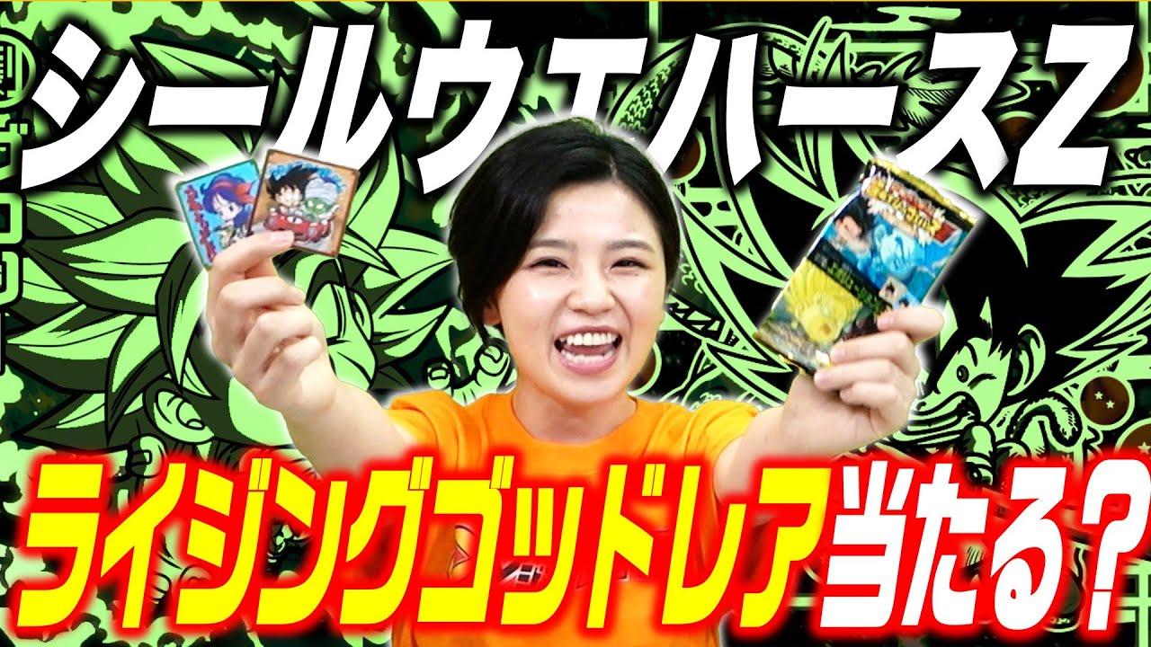 【VJ公式】8/17 発売!『ドラゴンボール超戦士シールウエハースZ 不屈の超闘志』!
