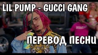 Lil Pump Gucci Gang НА РУССКОМ РУССКИЕ СУБТИТРЫ ПЕРЕВОД