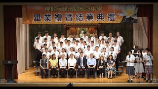 Publication Date: 2019-08-20 | Video Title: 2019-07-09 佛教茂峰法師紀念中學 2018-201
