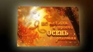 """Руслан Дьяков """"Золотая Осень"""""""