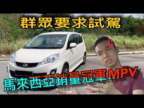 馬來西亞銷量冠軍MPV!第二國產PERODUA ALZA的不專業中文評測!群眾要求~不做的話就真的太對不起大家了啊⚠️