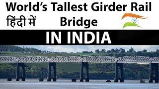 World's Tallest Girder Railway Bridge being built in India - Jiribam-Tupul-Imphal railway line