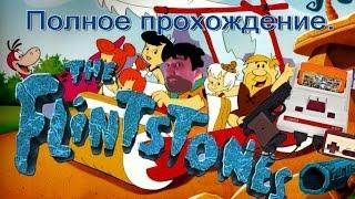 Флинстоуны/The Flinstones (Денди/NES). Прохождение.