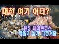 [북남북녀의 드라이브스루] 하루종일 드라이브스루 데이트 찬성? 반대? - YouTube