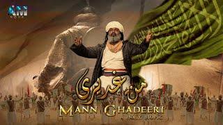 MANN GHADEERI   Rahat Fateh Ali Khan Ft. Ali Asghar   Asim Raza   Adeel PK   AM Nova   GHADEER 2021