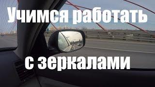 видео Боковые зеркала заднего вида | Широкий выбор и доступные цены | Avtozap63.ru