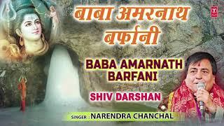 बाबा अमरनाथ बर्फानी Baba Amarnath Barfani I NERENDRA CHANCHAL I Baba Amarnath Bhajan I Full Audio