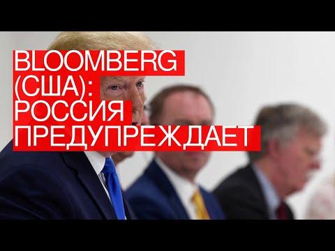 Bloomberg (США): Россия предупреждает о«ящике Пандоры» вовремя судебного
