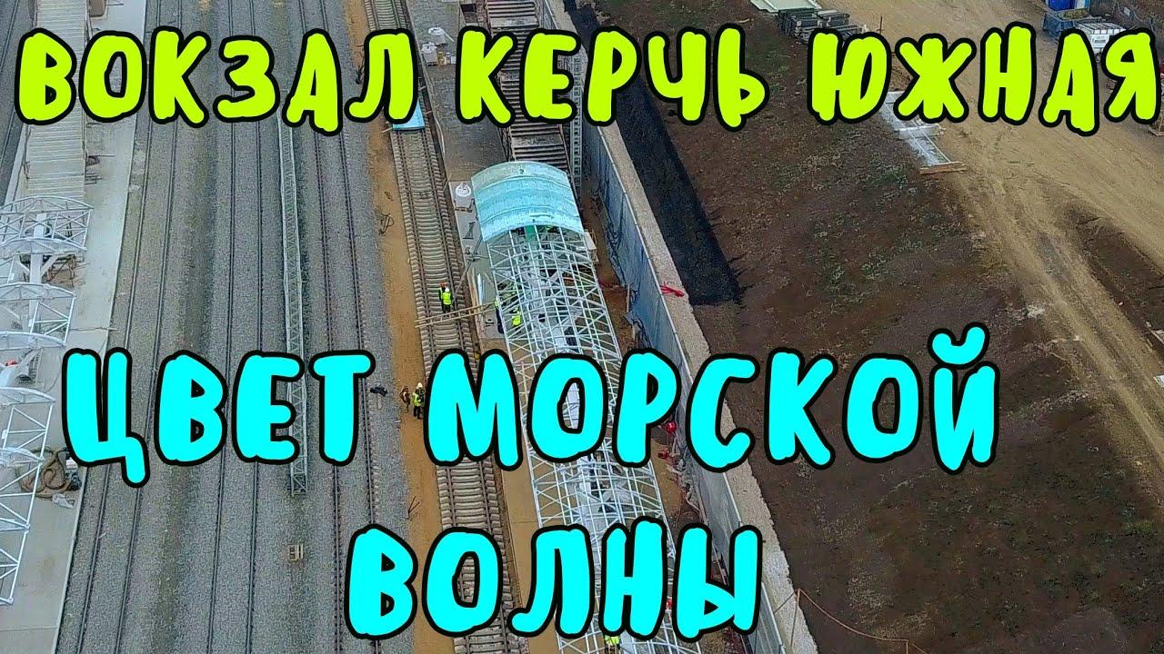 Крымский мост(30.10.2019)Керчь Южная-цвет морской волны.Платформы асфальтируют.Зачем?Багерово!