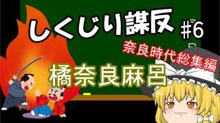 橘奈良麻呂 奈良時代シリーズ【しくじり謀反#6】#30