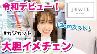 【令和デビュー】13cmカットで大胆イメチェン!!!
