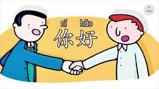 Canción China Español Sub HSK 1 【 你好 Nǐ Hǎo】Carácter Pinyin Español 听歌学汉语