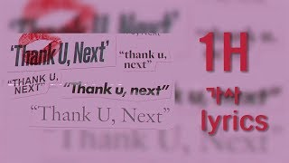 Thank u, next 1시간 가사 (lyrics) - Ariana Grande