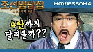 [조선명탐정 흡혈괴마의비밀] 무비썸 #75 탐정 포기! 개그로 승부한다! 김명민X오달수 콤비개그