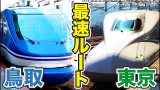 鳥取→東京 鉄道最速ルート スーパーはくと&のぞみで5時間【1905ハワイ20】鳥取駅→東京駅 5/24-01