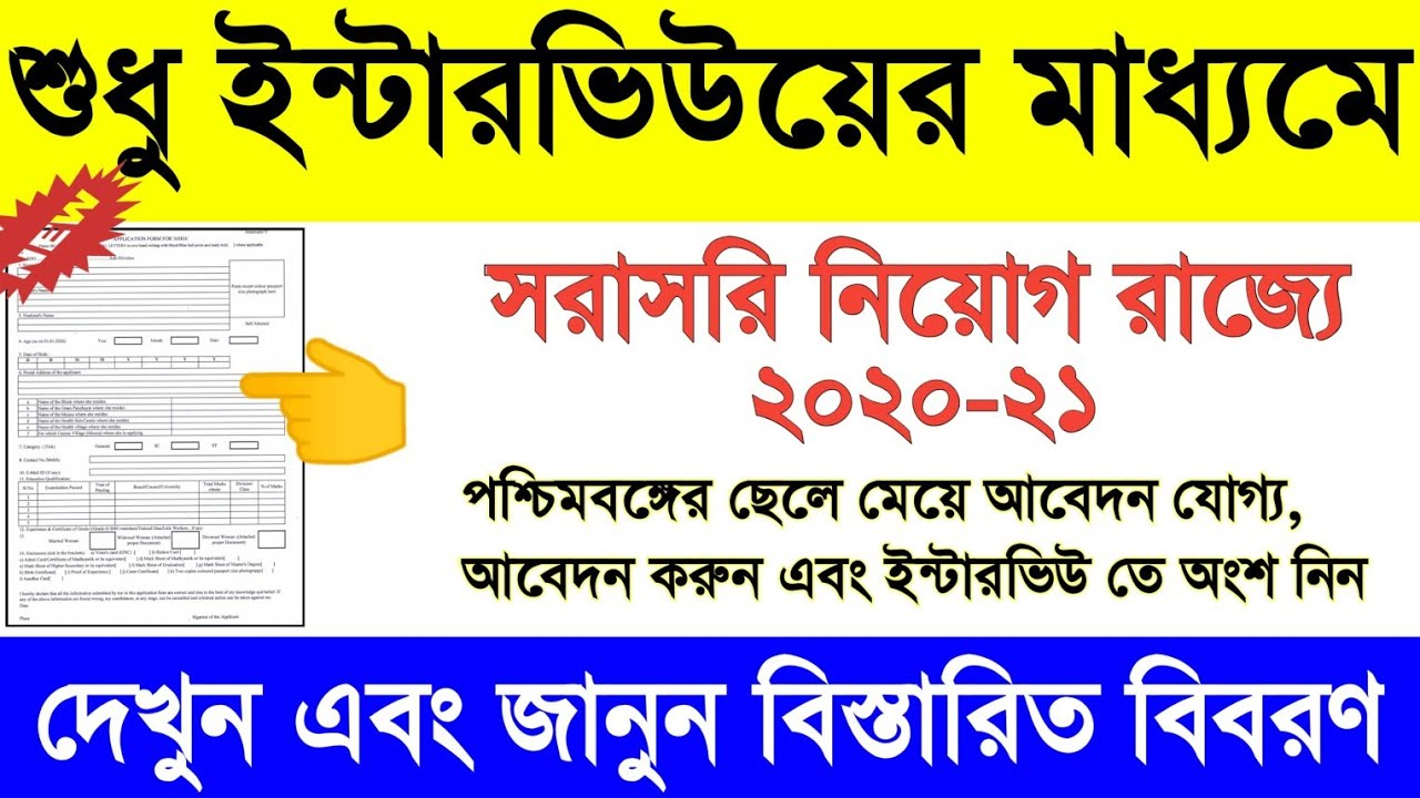 recruitment vacancy 2020, latest job recruitment West Bengal 2020, job by direct interview in WB