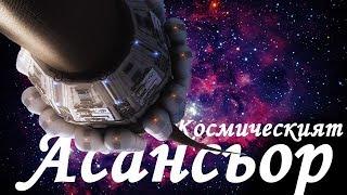 Космическият асансьор - плод на нашето въображение или част от нашето бъдеще?