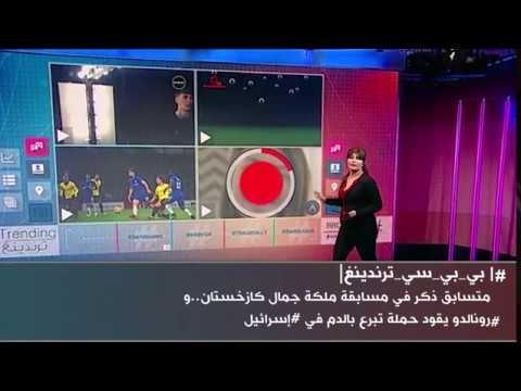 بي_بي_سي_ترندينغ | متسابق ذكر في مسابقة ملكة جمال كازخستان و #رونالدو يقود حملة تبرع بالدم  #إسرائيل