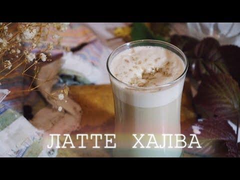 Кофе с халвой | Халвичный латте | Раф-халва | Halva Coffee | Juli_Food