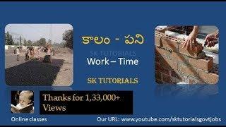 Work and Time problems - Quantitative Aptitude..Telugu