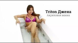 Обзор акриловой ванны Тритон (Triton)  Джена 150/160/170 см
