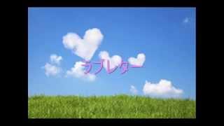ブルーハーツ・ 白羽玲子 【ラブレター】 カラオケカバー