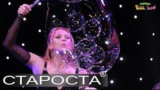 Надувайте мыльные пузыри с Bubble Fantasy Show - Каталог артистов