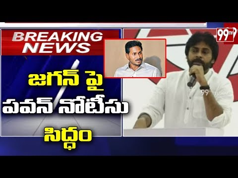 Breaking News: Pawan Kalyan Ready to Send Notice to YS Jagan | AP Politics | 99TV Telugu