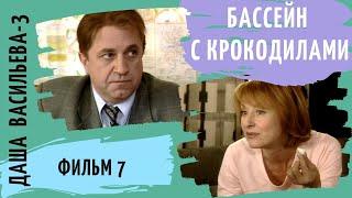 ПРОДОЛЖЕНИЕ СЕРИАЛА  ПО РОМАНАМ  Д. ДОНЦОВОЙ! Даша Васильева 3. Бассейн с крокодилами. Фильм 7.