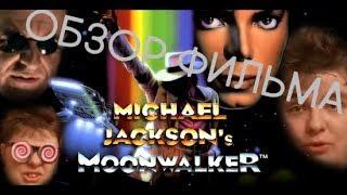 Moonwalker (Луноход) 1988 - Обзор на фильм