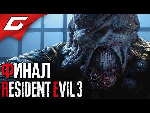 RESIDENT EVIL 3: Remake ➤ Прохождение #4 [Хардкор] ➤ ЯДЕРНЫЙ УДАР [Финал\Концовка]