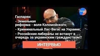 Земельная реформа Украины и указ Зеленского о гражданстве для россиян