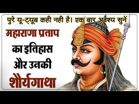 bharat ka veer putra maharana pratap MAHARANA PRATAP  bharat ki amar kahaniya best new letest