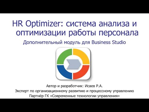 HR Optimizer: система анализа и оптимизации работы персонала. Видео-презентация